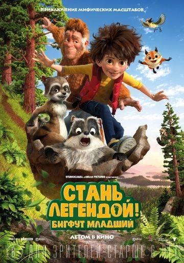 Стань легендой! Бигфут Младший / The Son of Bigfoot (2017)