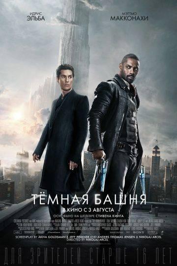 Тёмная башня / The Dark Tower (2017)