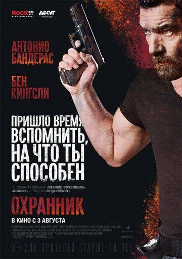 Охранник / Security (2016)