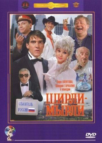 Ширли-мырли (1995)