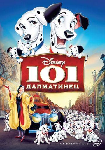 101 далматинец / One Hundred and One Dalmatians (1961)