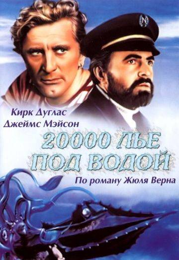 20000 лье под водой / 20,000 Leagues Under the Sea (1954)