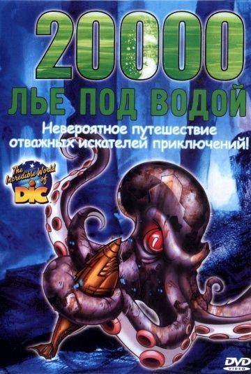 20000 лье под водой / 20.000 Leagues Under the Sea (2002)