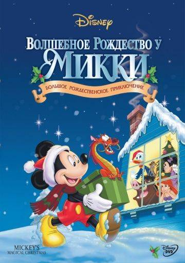 Волшебное Рождество у Микки / Mickey's Magical Christmas: Snowed in at the House of Mouse (2001)