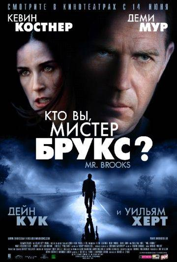 Кто Вы, Мистер Брукс? / Mr. Brooks (2007)