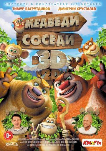 Медведи-соседи / Boonie Bears, to the Rescue! (2014)