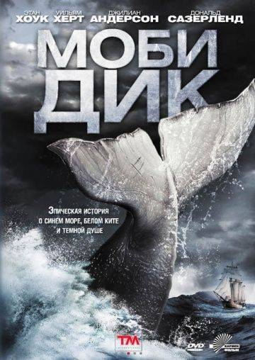 Моби Дик / Moby Dick (2011)