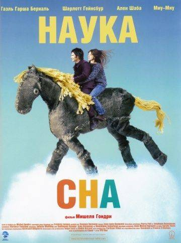 Наука сна / La science des rves (2006)