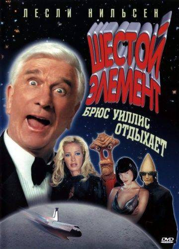 Шестой элемент / 2001: A Space Travesty (2000)