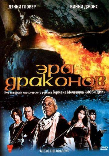Эра драконов / Age of the Dragons (2010)