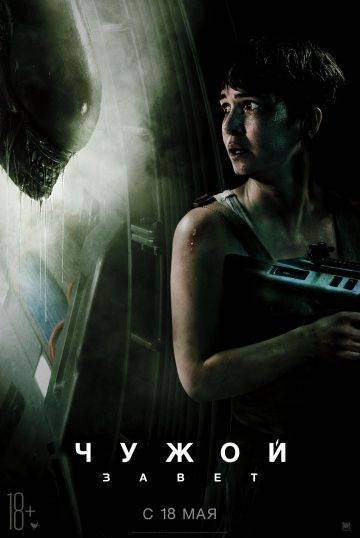 Чужой: Завет / Alien: Covenant (2017)