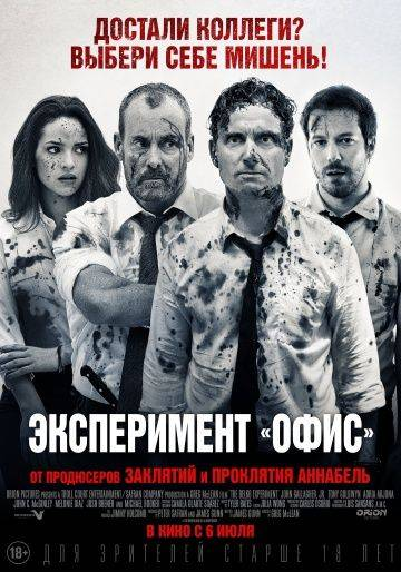 Эксперимент «Офис» / The Belko Experiment (2016)
